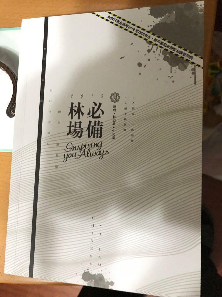 YY Lam 林場必備2019 (95%新)