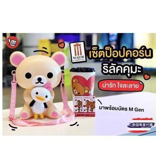 泰國數量限定拉拉熊爆米花存錢筒