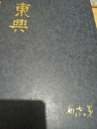 東興國中第七屆畢業紀念冊