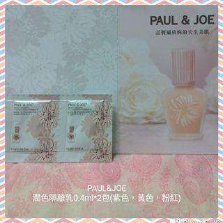 PAUL&JOE 潤色隔離乳0.4ml*2包 (紫色,黃色,粉紅) 公司貨