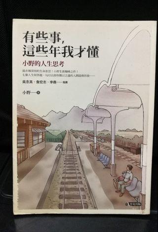 中文二手书籍