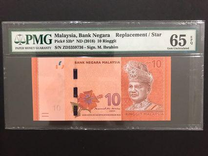 PMG65 MALAYSIA RM10 REPLACEMENT ZD3359736