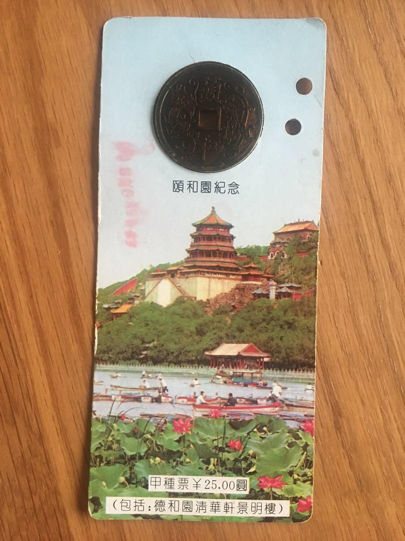 頤和園紀念門票》甲種票(花錢正面:頤和/背面:德和通寶)