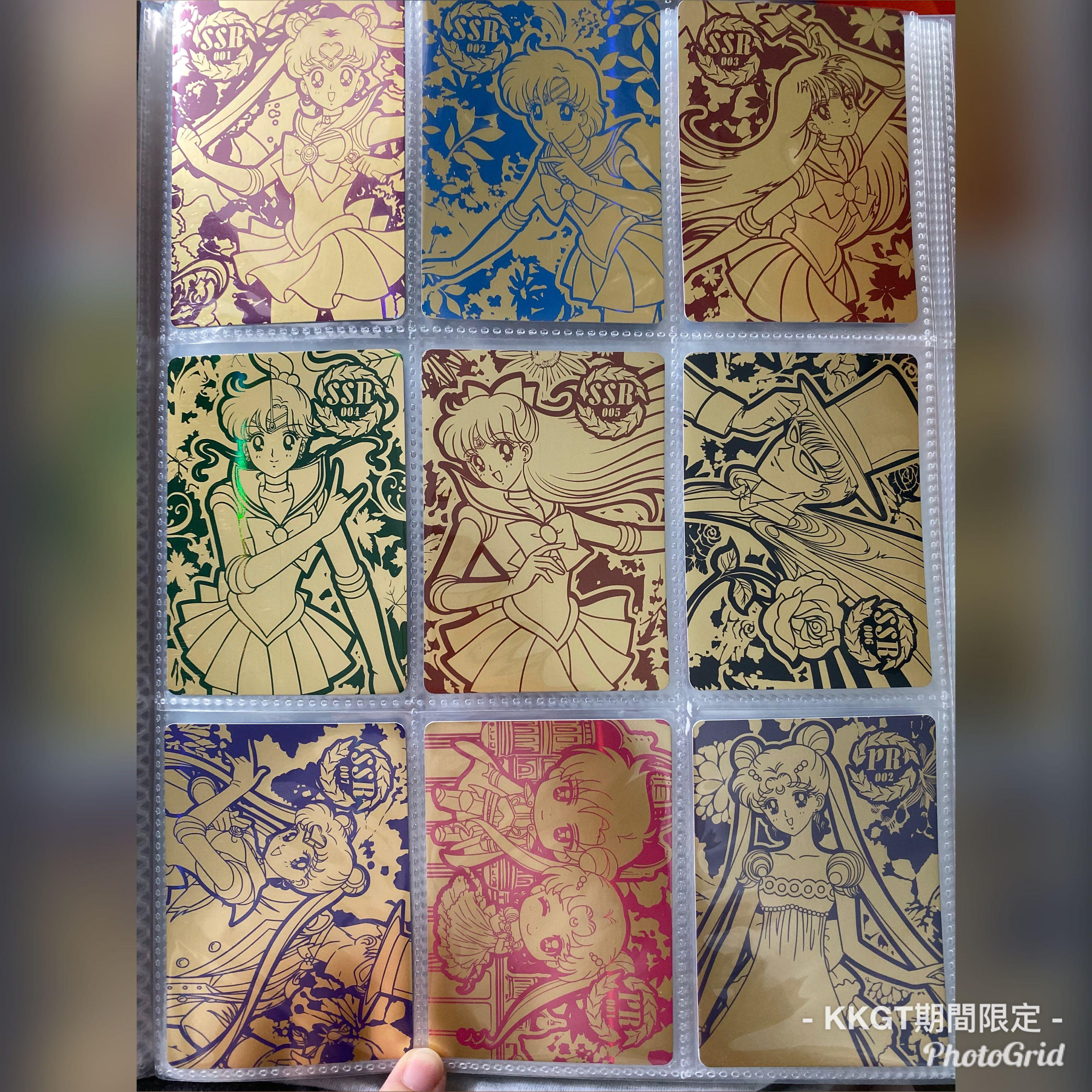 [現貨][台灣]美少女戰士 7-11閃卡 - SSR & PR 全套