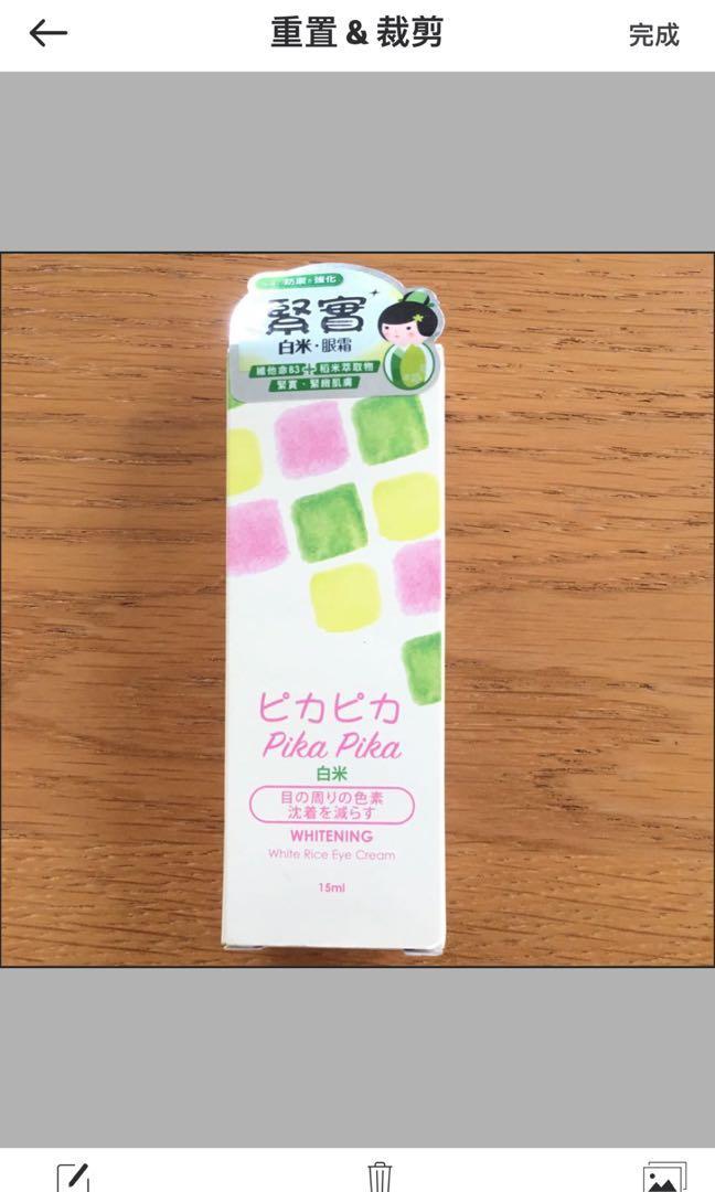 日本製白米亮白眼霜 pika pika whiting eye cream