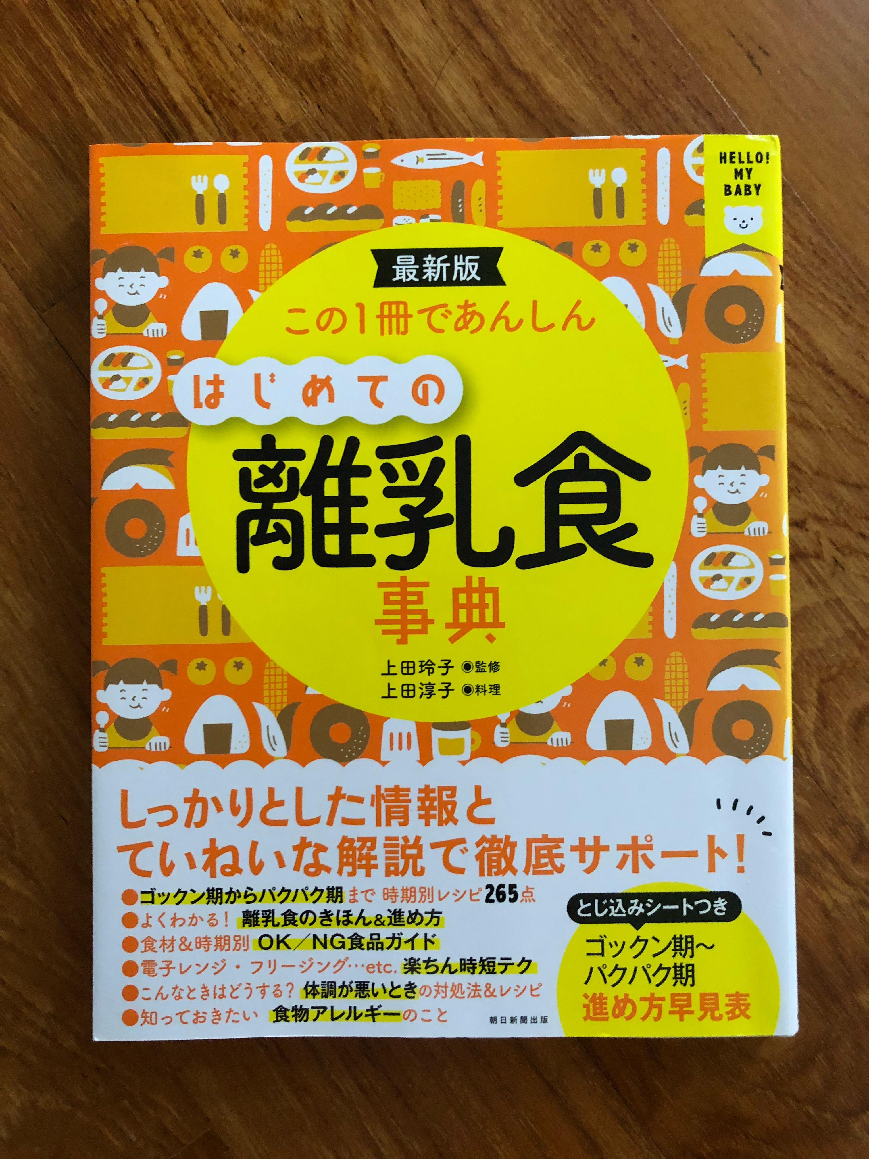 Baby food book in japanese