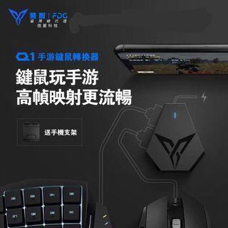 飛智Q1手遊鍵鼠轉換器  電鼠  吃雞裝備  槍神王座刺激戰場輔助手機遊戲手柄  送手機支架
