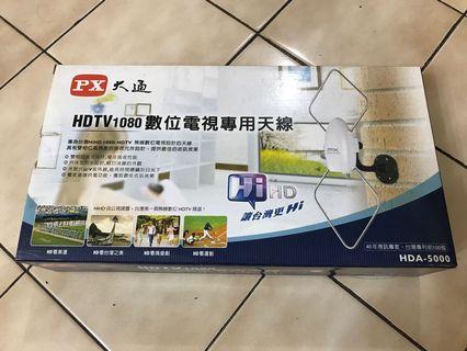 數位電視天線(大通HDA5000)