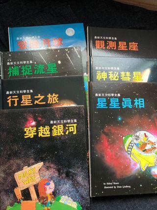 天文科學全集 共7本