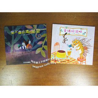[佩姬蘇 童書繪本]共2本愛智圖書-恢復友情:幸福好滋味,建立自信:螢火蟲咕嚕的祕密