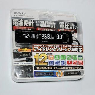 日本 NAPOLEX 電波時計/室內外溫度計/電壓計/數字燈光顯示