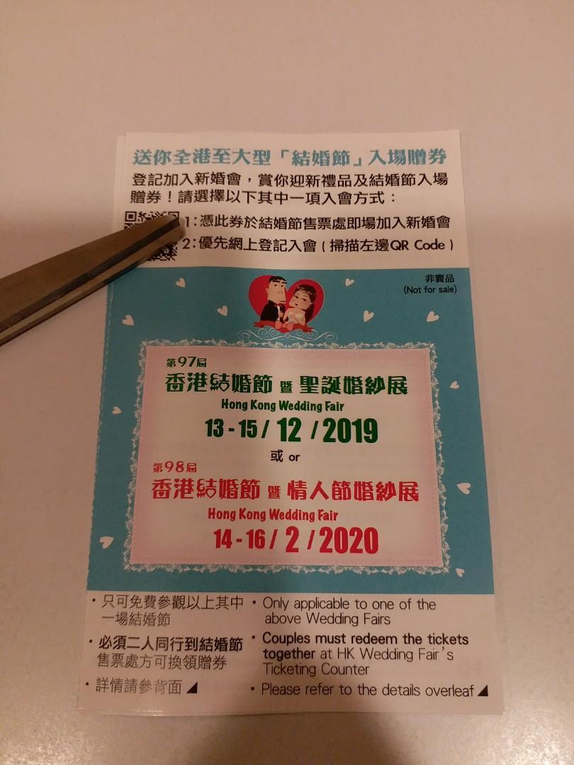 香港結婚節暨聖誕婚紗展門票