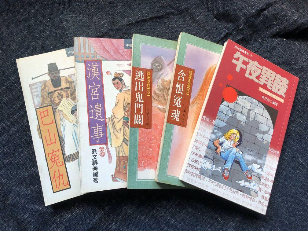 恐怖故事系列 陰陽奇談 中國戲曲故事 共五本