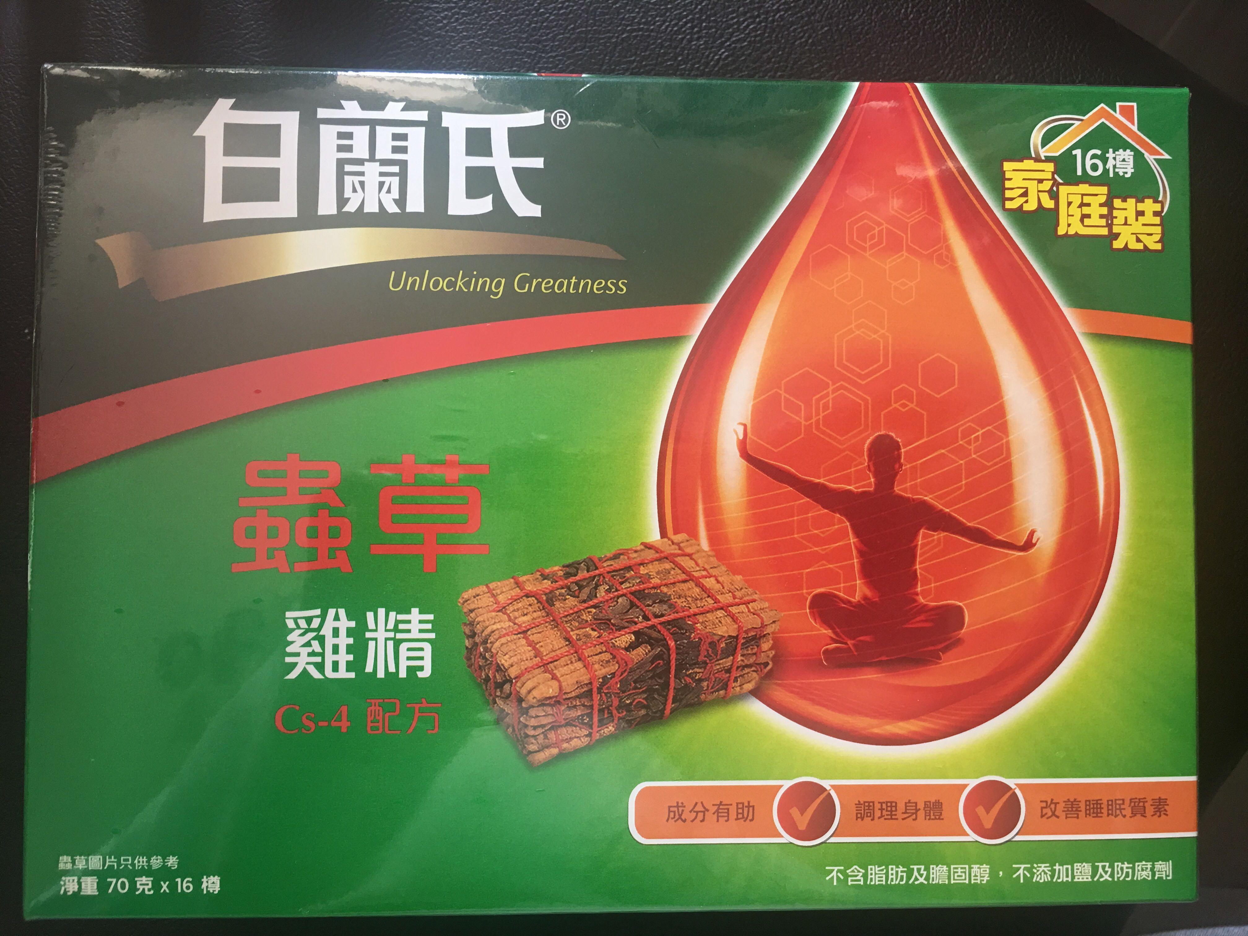 白蘭氏Brands  CS-4 蟲草雞精 Chicken Essence 家庭裝 family pack 16樽 bottles