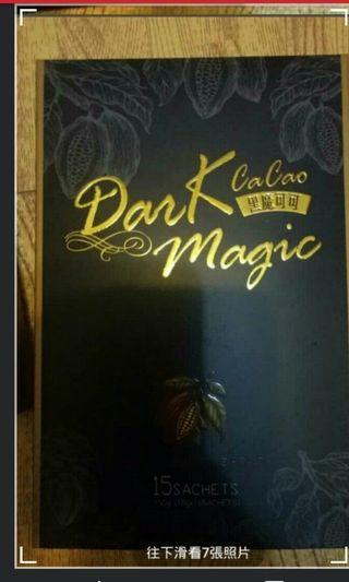 黑魔可可 正貨 喝不完便宜出清 dark magic cocoa