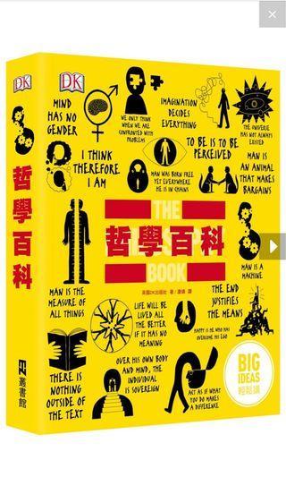 哲學百科:BIG IDEAS 輕鬆讀系列 The Philosophy Book