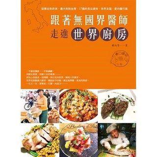 跟著無國界醫師走進世界廚房:從蒙古到非洲、義大利到台灣,17國的舌尖美味,世界友誼,愛的醫行路