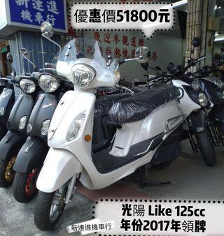 光陽 LIKE 125cc 高雄 非 New Many VJR GP GT 風動 名流 RS NEO CUE 勁豪