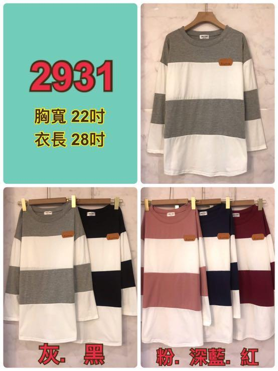 《現貨便宜賣》🍂入秋新品🍂 韓風 棉質皮標寬條紋長袖上衣 長版棉T 造型T