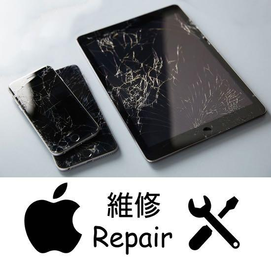 專業維修 iPhone iPad MacBook Apple Watch 爆mon 換電 換mon