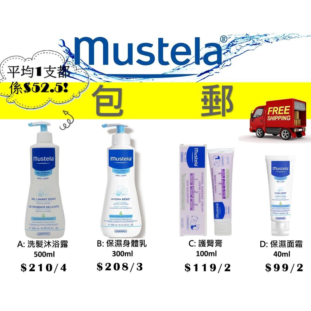 法國 Mustela 洗髮沐浴露500ml