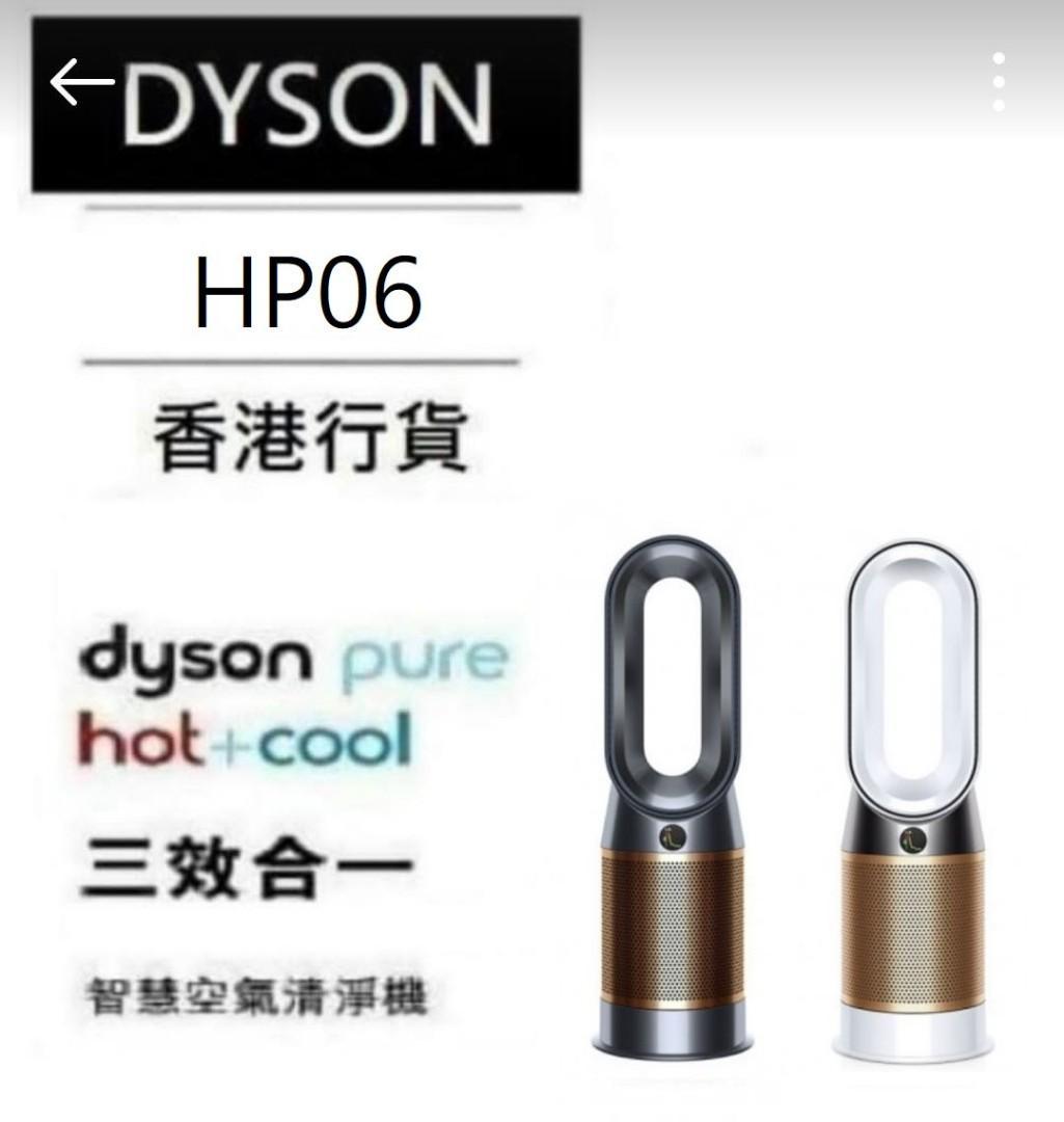 Dyson HP06 香港行貨