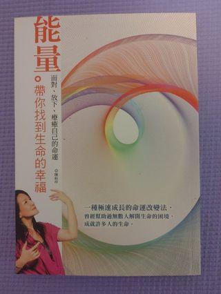 [能量帶你找到生命的幸福]  陳鈺珍 /著  旺旺(東岩) 出版( 原價 4 折  購滿💲500-免運費)