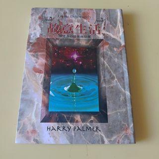 刻意.有意.故意生活 - 阿梵達的發現與發展 Harry Palmer 哈利,帕爾默 ( 原價 4 折  購滿💲500-免運費)