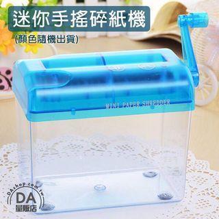 迷你手搖碎紙機 - 水藍色