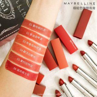 Maybelline 極綻色絲絨霧光唇膏(微醺系列🍷