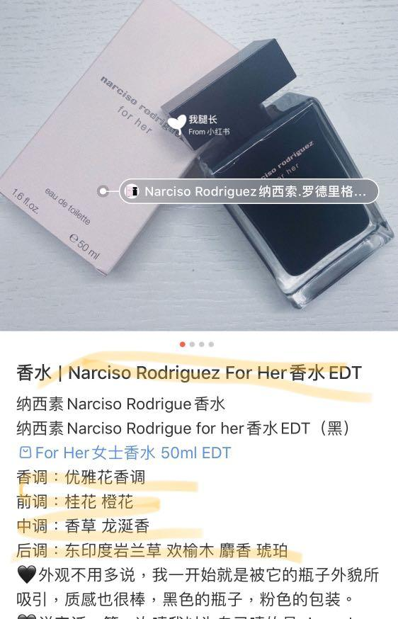 $690/1支 narciso Rodriguez for her / musc edp Edt 100ml 最大支 秋冬女士香水推介 ! 💥