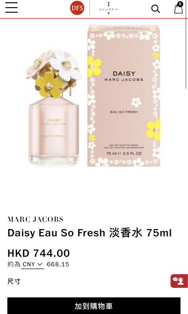 Marc Jacobs Daisy 香水
