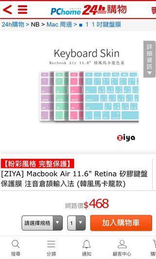 Apple MacBook 11.6寸 鍵盤膜