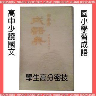 增訂版 成語典 辭典 三民 現貨