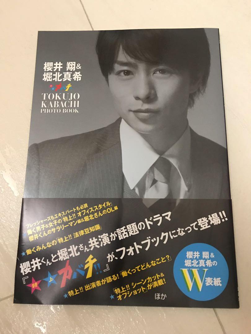 嵐 Arashi 櫻井翔 Kabachi!! Photo Book
