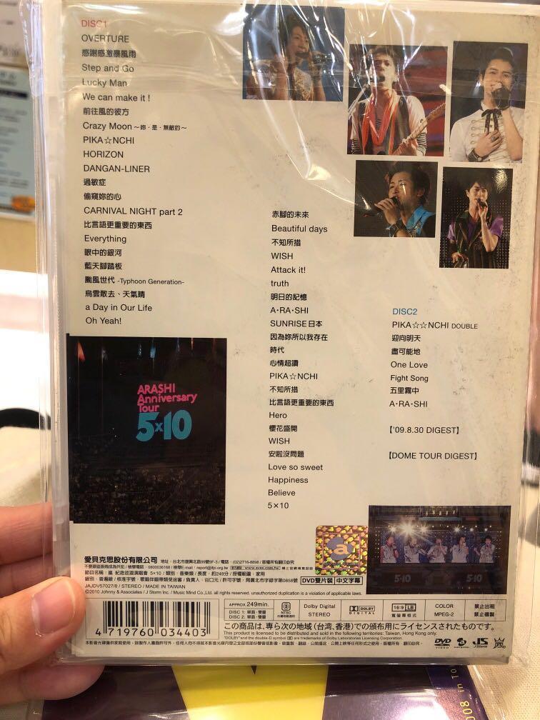 嵐Arashi 5x10 Anniversary Tour DVD (台壓版)
