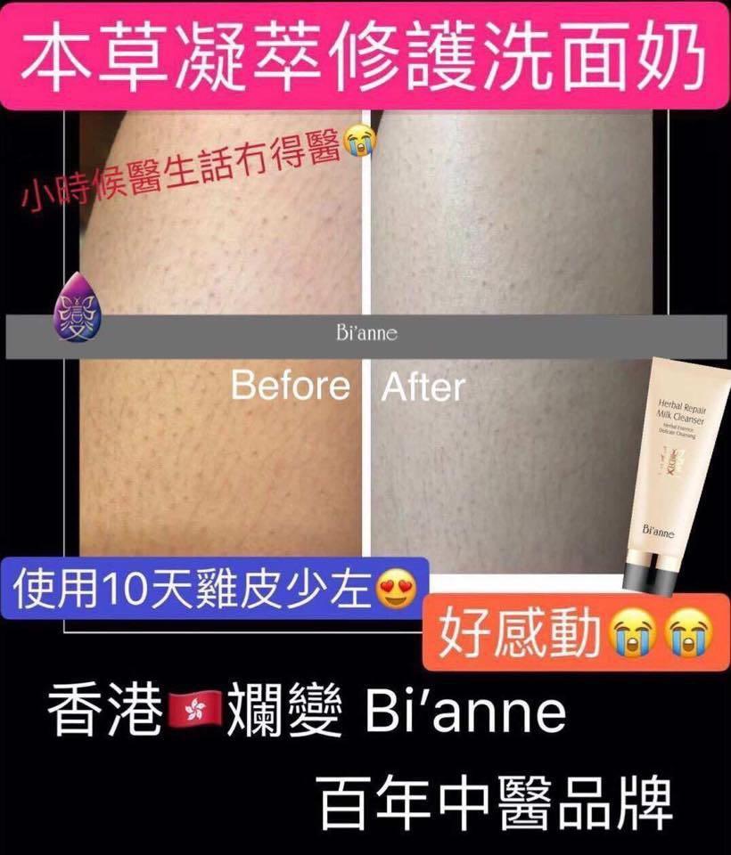 🌿草本凝萃修護洗面奶🌿百年中醫品牌🇭🇰斕變Bi'anne