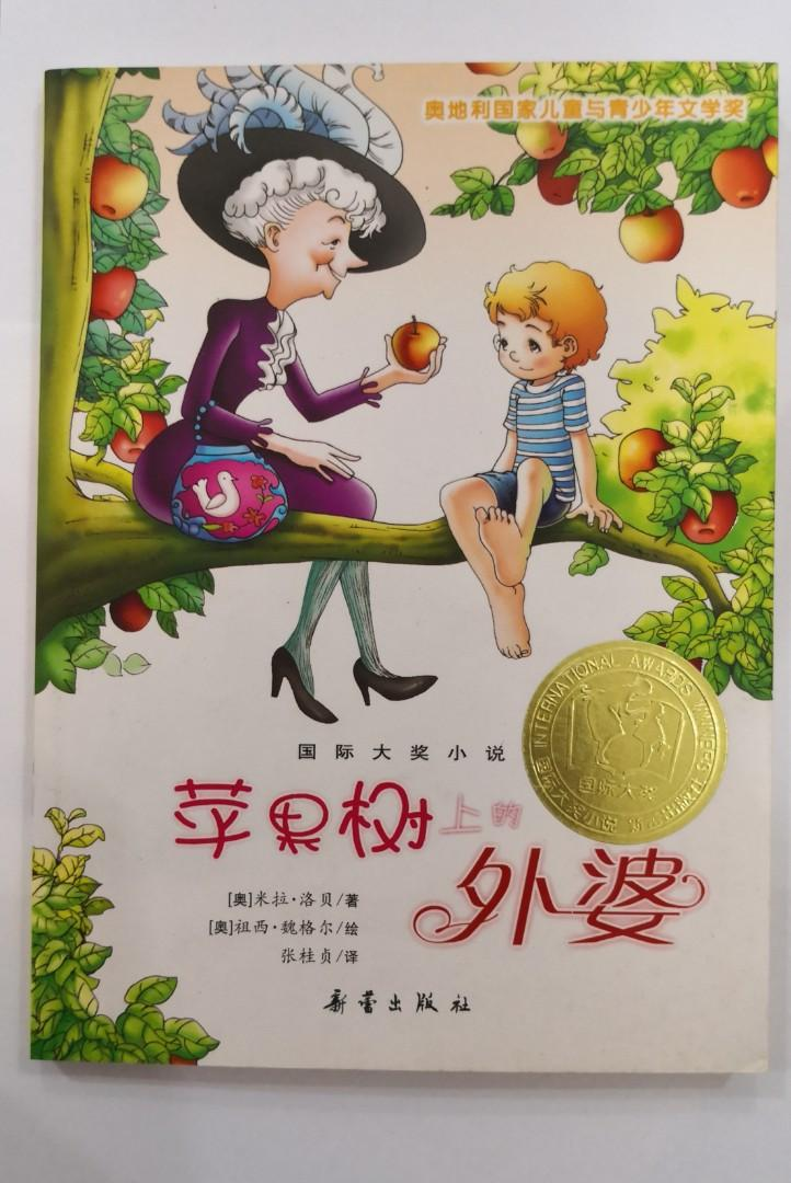 Chinese Story Book 苹果树上的外婆