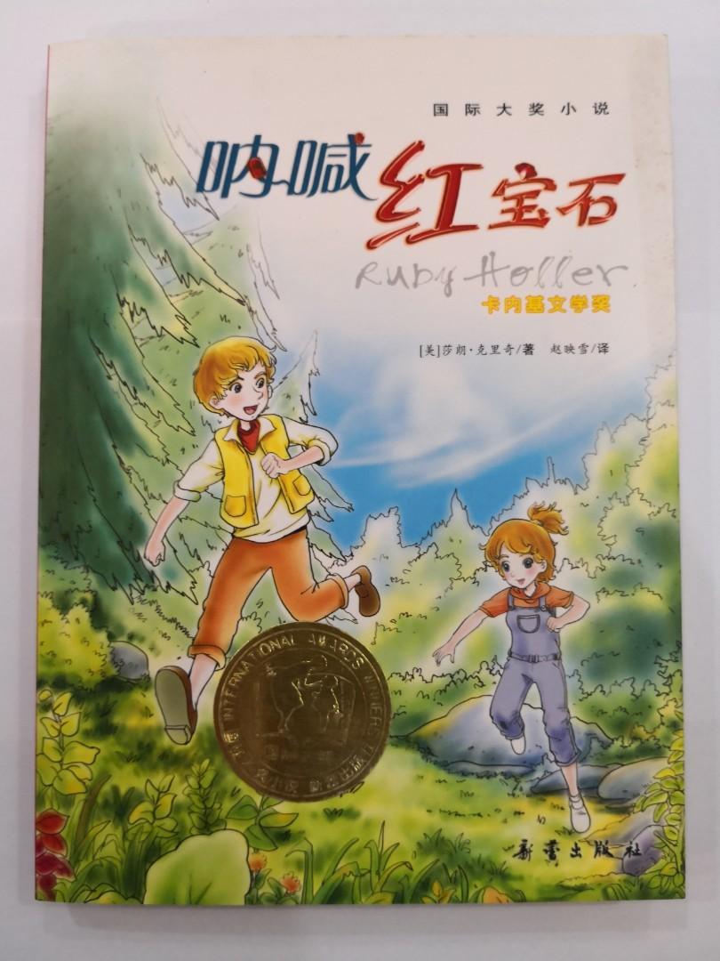Chinese Story Book 呐喊红宝石