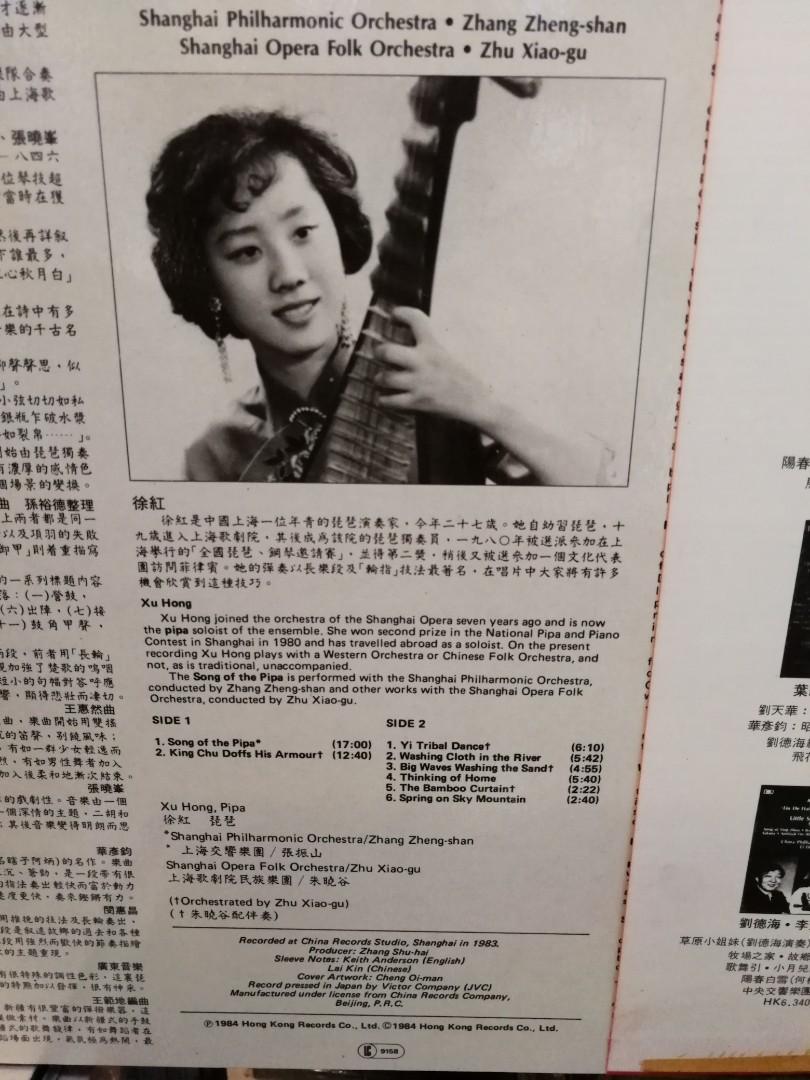 LP:徐紅琵琶獨奏