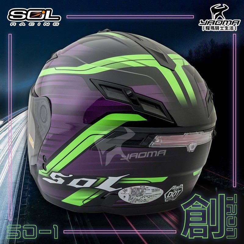 SOL SO-1 內置鏡 LED 警示燈 Helmet