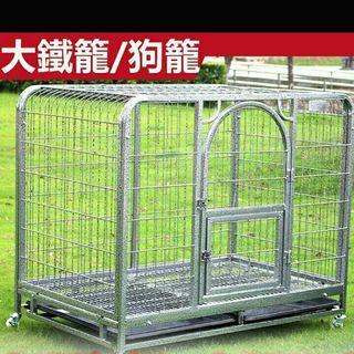 二手 超大XXL 方管鐵籠 狗籠 狗屋 大型犬 中型犬 小型犬 皆適用