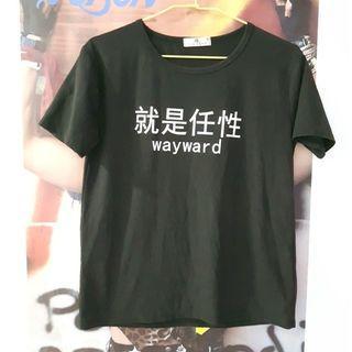 黑色T恤(歡迎以物易物)