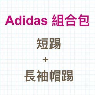 Adidas出清特價 $1200 商品詳細可看賣場