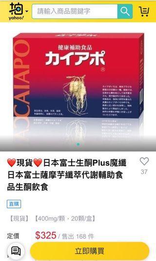 日本富士生酮Plus魔纖代謝輔助食品