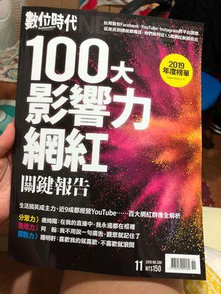 100大影響力網紅