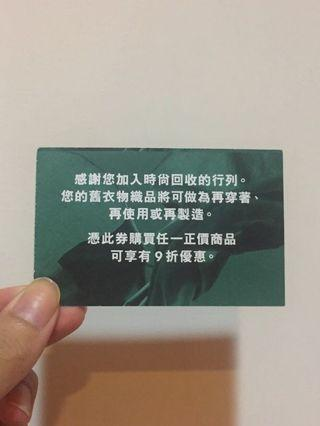 任購索取)H&M 9折折價卷