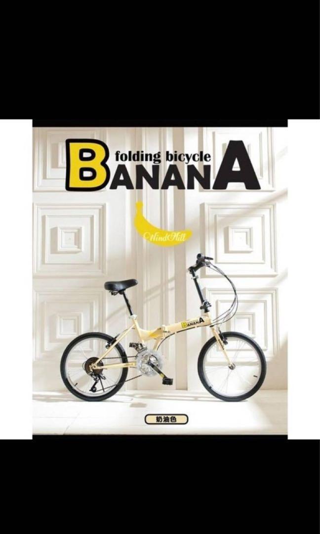小清新奶油色折疊腳踏車