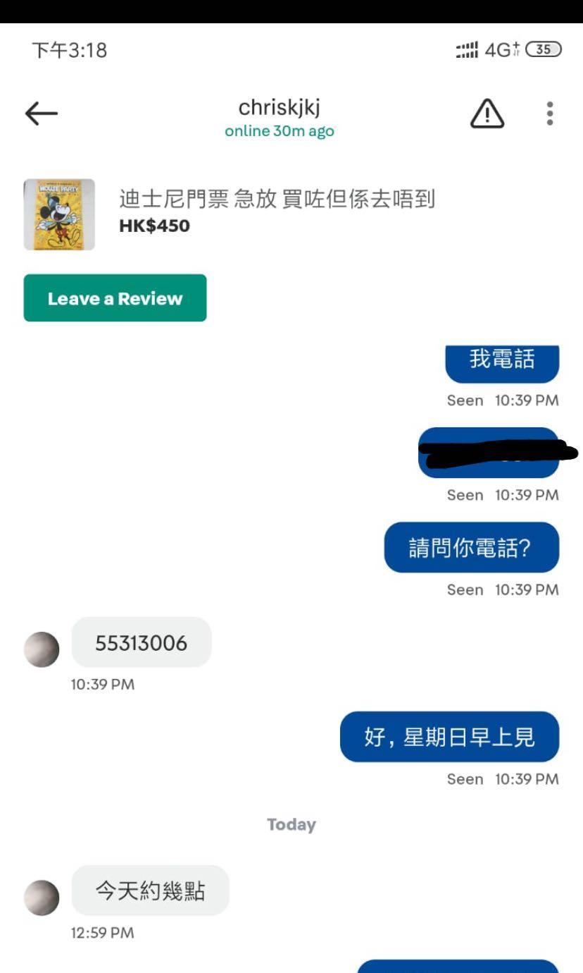 被騙!香港迪士尼樂園門票!小心此人!