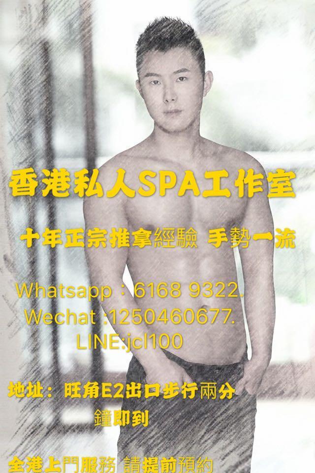 香港男按摩師 高檔私人住宅SPA工作室  可 #上門按摩